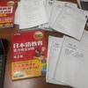 日本語教師を続けるために~備えあれば憂いなし~