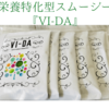 栄養特化型スムージー『VI-DA』(ヴィーダ)を嫁に試してもらった。おいしいの?飲み方は?解約は簡単にできるの?