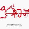Appleオンラインストアで初売り、最大2.4万円分のギフトカード 1月2日限定