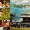【日本映画】「サムライマラソン〔2019〕」ってなんだ?