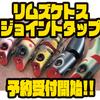 【レスイズモア】2段カップのダーター「リムズケトスジョイントタップ」通販予約受付開始!