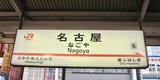 7/28(土) @名古屋!追加講演決定!