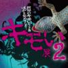 第393話 東京のソラマチで「キモイ展」が開催されるそうです✨