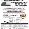 奈良にぎわい味わい回廊【若草山山焼きフェア】in 奈良県庁