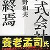 「株式会社の終焉」水野和夫著