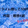 【アニメ】スライム倒して300年内容・感想4話 ライカが…