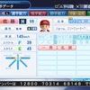 佐藤祥万(2018年戦力外、引退選手)(パワプロ2018再現選手)