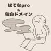 【ブログ運営】はてなproと独自ドメイン設定してみた!【まとめ】