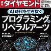 週刊ダイヤモンド 2018年05月12日号 AI時代を生き抜く プログラミング&リベラルアーツ/全国インフラ危険度ランキング