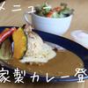 GO★CAFEメニューの研究・開発