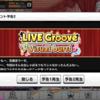 デレステ6/30 Live groove 白坂小梅 双葉杏