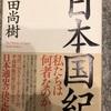 『日本国紀』百田尚樹