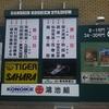 2015夏 秋田の高校野球 秋商の8強進出を観戦してきました
