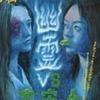 『幽霊VS宇宙人』まもなく公開(3/8〜4/11まで)