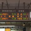 信州東北ローカル線乗り鉄の旅 1日目① 旅のスタート