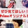 ぜひ見てほしい!名作Primeオリジナルドラマリスト8種