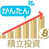 【簡単】考えずに,損を減らしお金を増やす【仮想通貨】Zaifコイン積立【超初心者】