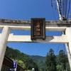秩父 三峰神社再び