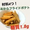 糖質制限中でもOK!おからパウダーでフライドポテト♡(片栗粉無し!)