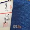 弘前八幡宮の御朱印帳袋