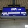 2020年 緊急事態宣言前の駅訪問5 藤森駅