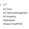 ほぼ日AWS ソリューションまとめ 18日目 IoT ソリューションについて