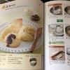 クッキー並みのスコーン