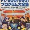 今マイコン別冊 PC-6001・6601プログラム大全集という雑誌にとんでもないことが起こっている?