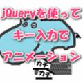 jQueryを使ってキー入力で画像アニメーション