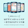 参考にしたい!UIデザインのトレンドが一目でわかるサイト11選
