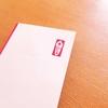 《月10万円貯めるリアル家計簿》6/21に入ってきたお金~思いがけない収入~