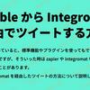 Bubble から Integromat 経由でツイートする方法