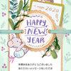 2020年 紙飛行機レター【1月4日】