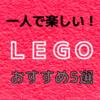 コロナ渦の年末年始はレゴで決まり!おすすめのレゴ5選