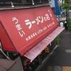なかむら屋(上野毛)
