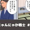 【1ページ漫画】にゃんにゃか戦士 #2