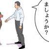 【1ページ漫画】ジジイ2099