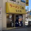 🍜桜も満開🌸 ラーメン二郎立川店