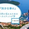 伊佐知美さん「旅に出られないなら死んだ方がマシ」~「旅を仕事に」~旅を魅力的に伝えるための楽しいライティング学 6/24