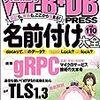 WEB+DB PRESS VOL.110「名前付け大全」はプログラマなら読んでおきたい特集だった