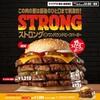 バーガーキングの「ストロング超ワンパウンドビーフバーガー」がまさに肉の壁!