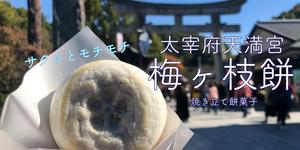 太宰府天満宮 寺田屋の梅ヶ枝餅が焼き立てでめっちゃ美味しかった