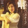 【ニュースな1曲(2020/7/21)】木綿のハンカチーフ/太田裕美