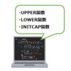 【SQL】UPPER関数、LOWER関数、INITCAP関数の使い方 ~大文字・小文字変換~(ORACLE DATABASE 12C SQL基礎)