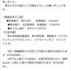 FX ドル円 収益結果7月6日~7月11日