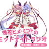 「鳴花ヒメ・ミコトのミッドナイトラジオ」が最終回。KBC岡田アナウンサーと一緒に「ぴっぴぴりから、ぴりからこ。」歌う