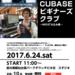 【イベント・セミナー】CUBASEビギナーズクラブ開催します!