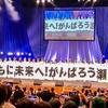 【2018/10/3】STU48「がんばろう!瀬戸内」チャリティーコンサート@ 東京 新宿文化センター大ホール【参戦レポ/感想/セトリ/セットリスト】