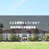 どんな授業をしているの?関西学院大学国際学部!