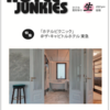 ホテル情報誌「ホテルジャンキーズ」Vol.135 は明日 8/25 発売です!